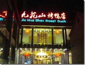 Jiu Huan Shan Roast Dusk Restaurant